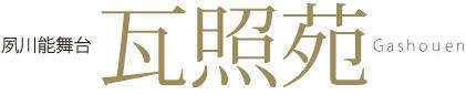 夙川能舞台「瓦照苑」